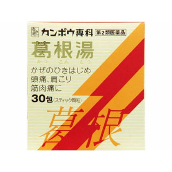 【第2類医薬品】葛根湯エキス顆粒Sクラシエ(30包)〔漢方薬〕【rb_pcp】クラシエKracie