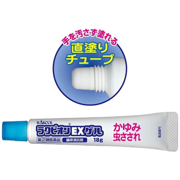 【第(2)類医薬品】ラクピオンEXゲル(18g)ラクール製薬Rakool