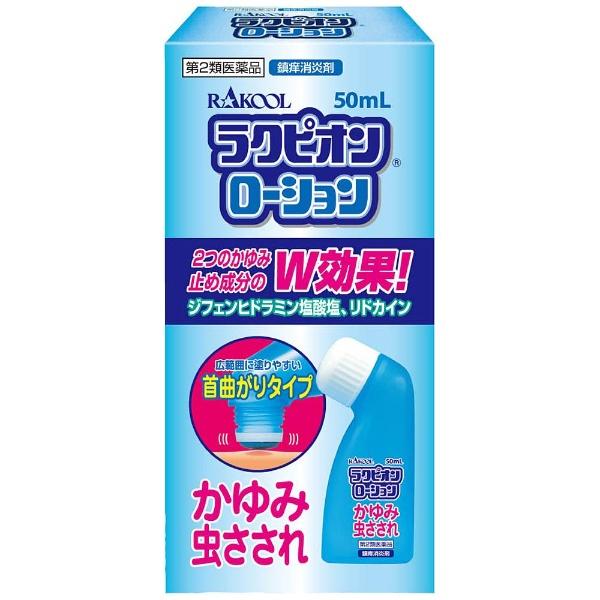 【第2類医薬品】ラクピオンローション(50mL)【rb_pcp】ラクール製薬Rakool