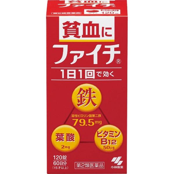 【第2類医薬品】ファイチ(120錠)【rb_pcp】小林製薬Kobayashi