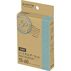 カシオCASIOポムリエ(pomrie)用交換用シートホルダーセットSTH-1560[STH1560]