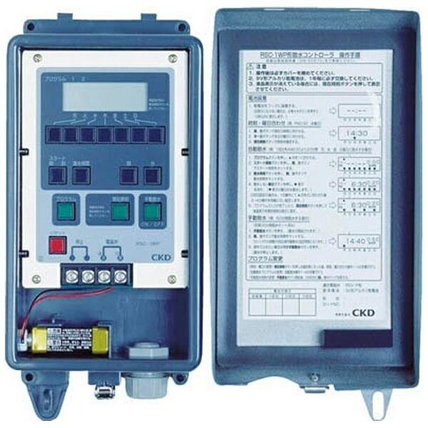 CKDシーケーディ自動散水制御機器コントローラRSC1WP