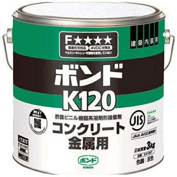 コニシボンドK1203kg(缶)#41647K1203