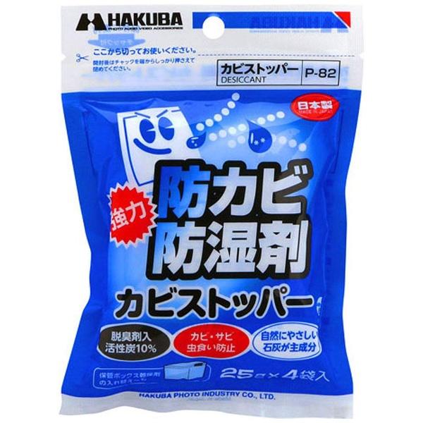 ハクバHAKUBA【防湿用品】カビストッパーP-82[P82]