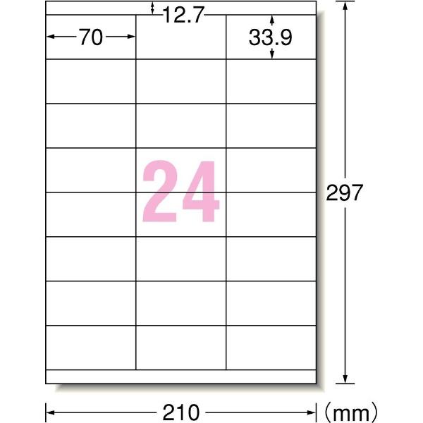 エーワンA-oneラベルシールレーザープリンタ上下余白付ホワイト28646[A4/500シート/24面/マット][宛名シール]
