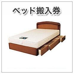 生毛工房UMOKOBOベッド・ソファ・家具作業手数料(同時購入されたベッド・ソファ・家具の搬入場所が3階以上の階段のお客様)