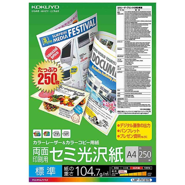 コクヨKOKUYOカラーレーザー&カラーコピー用紙両面セミ光沢(A4・250枚)LBP-FH1815[LBPFH1815]【wtcomo】
