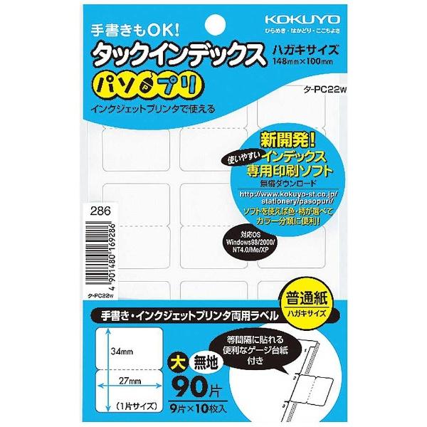 コクヨKOKUYOタックインデックスパソプリ大タ-PC22W[はがき/10シート/9面]