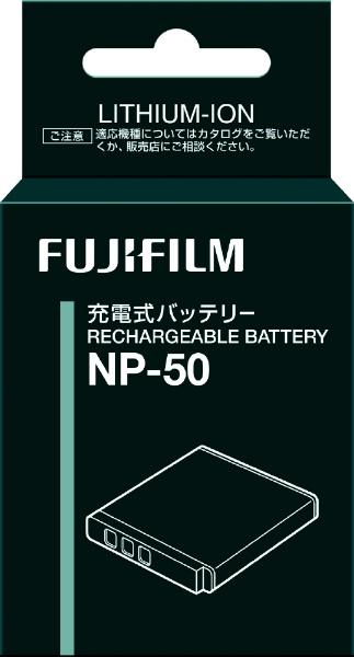 富士フイルムFUJIFILM充電式バッテリー(リチウムイオンタイプ)NP-50[NP50]