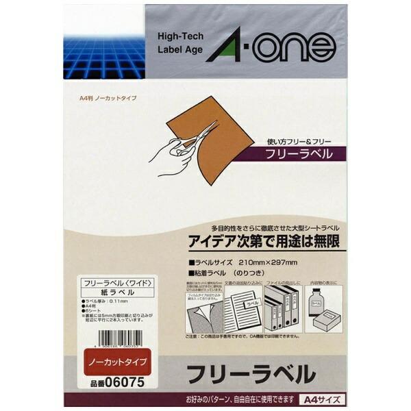エーワンA-oneフリーラベルワイド06075[A4/6シート/1面/マット]【aoneC2009】