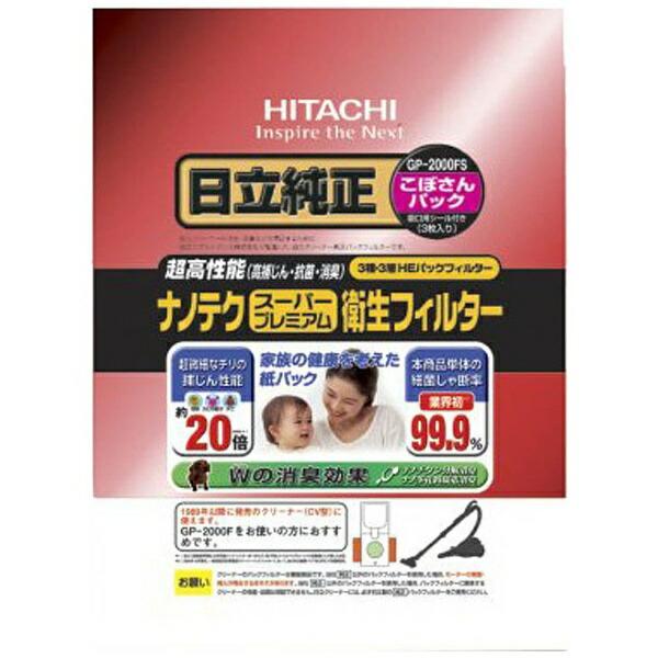 日立HITACHI【掃除機用紙パック】(3枚入)「ナノテクスーパープレミアム衛生フィルター」(3枚入り)GP-2000FS[GP2000FS]