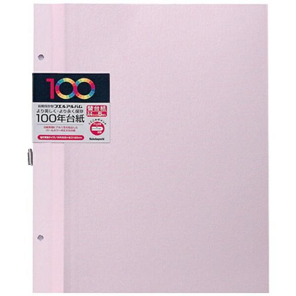 ナカバヤシNakabayashi100年台紙フリー替台紙(A4サイズ/100年台紙5枚/ピンク)アH-A4FR-5-P[アHA4FR5P]