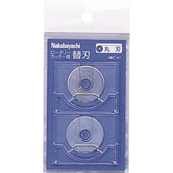 ナカバヤシNakabayashiロータリーカッターオプション品替え刃(丸刃/2枚入り)NRC-H1[ロータリーカッタカエバ]