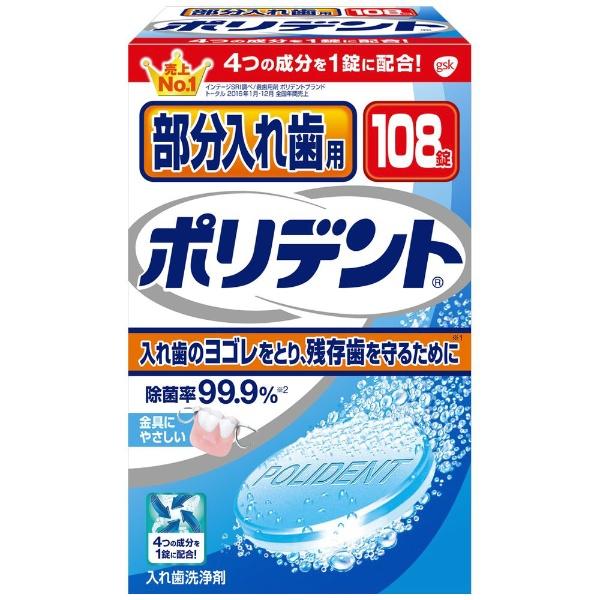 ポリデント入れ歯洗浄剤部分入れ歯108錠アース製薬Earth