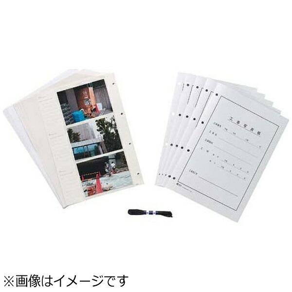 富士フイルムFUJIFILM工事用写真帳L再生(A4判)