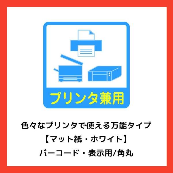 エーワンA-oneラベルシールプリンタ兼用ホワイト73265[A4/100シート/65面/マット]【rb_mmme】