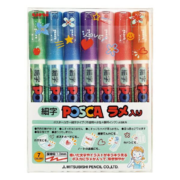 三菱鉛筆MITSUBISHIPENCIL[サインペン]ポスカ(ラメ入り・水性顔料・細字丸芯)7色セットPC3ML7C