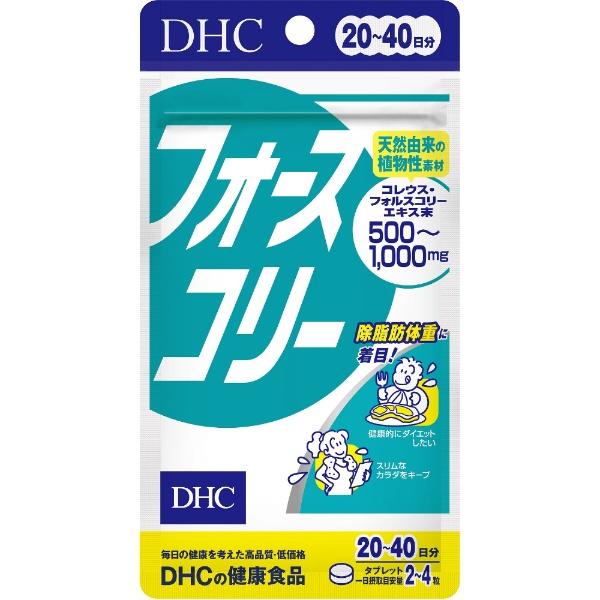 DHCディーエイチシーDHC(ディーエイチシー)フォースコリー20日分(80粒)〔栄養補助食品〕【wtcool】