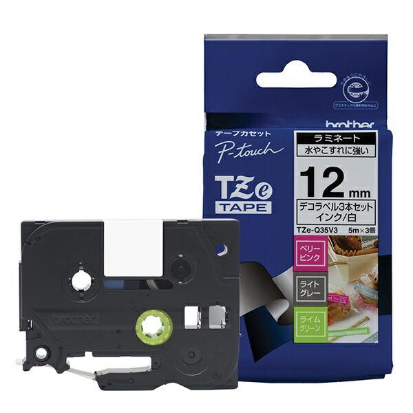 ブラザーbrother【ブラザー純正】ピータッチラミネートテープTZe-Q35V3幅12mm(白文字/ライトグレーベリーピンクライムグリーン/つや消し/お得3本パック)TZeTAPEライトグレー、ベリーピンク、ライムグリーンTZe-Q35V3[白文字/12mm幅][TZEQ35V3]