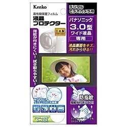 ケンコー・トキナーKenkoTokina液晶プロテクター(パナソニック3.0型ワイド液晶用)EPV-PA30W-AFP[EPVPA30WAFP]