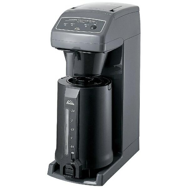 カリタKalita業務用コーヒーマシンET-350[ET350]