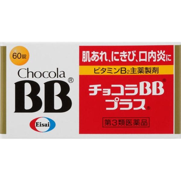 【第3類医薬品】チョコラBBプラス(60錠)〔ビタミン剤〕【rb_pcp】エーザイEisai