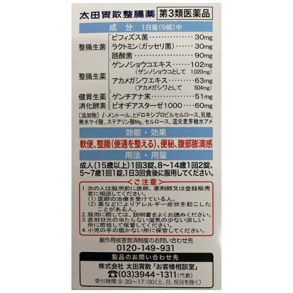 【第3類医薬品】太田胃散整腸薬(370錠)〔整腸剤〕【wtmedi】太田胃散