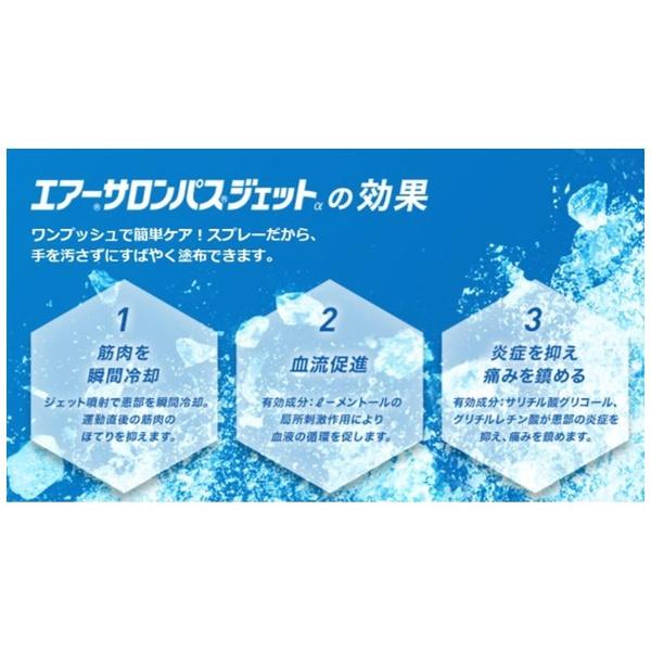 【第3類医薬品】エアーサロンパスジェットα(300mL)【wtmedi】久光製薬Hisamitsu