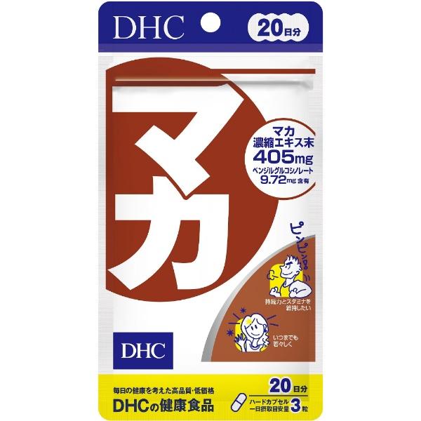 DHCディーエイチシーDHC(ディーエイチシー)マカ20日分(60粒)〔栄養補助食品〕【wtcool】