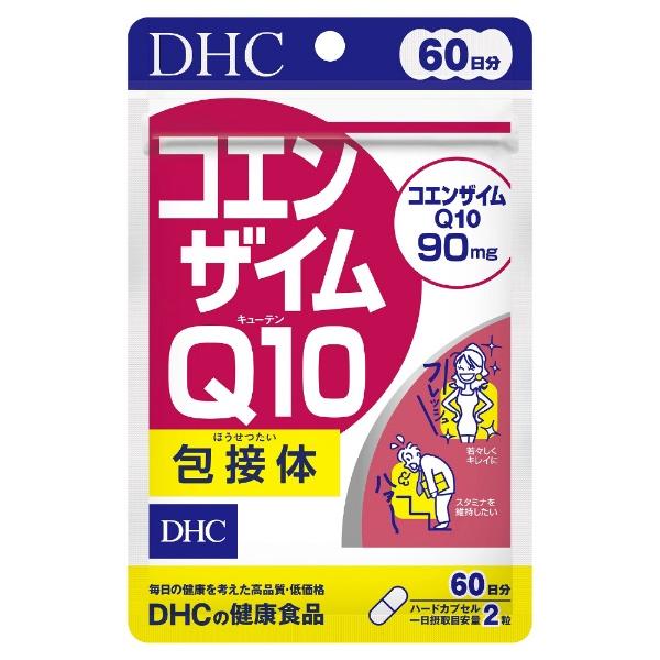 DHCディーエイチシーDHC(ディーエイチシー)コエンザイムQ10包接体60日分(120粒)〔栄養補助食品〕【rb_pcp】