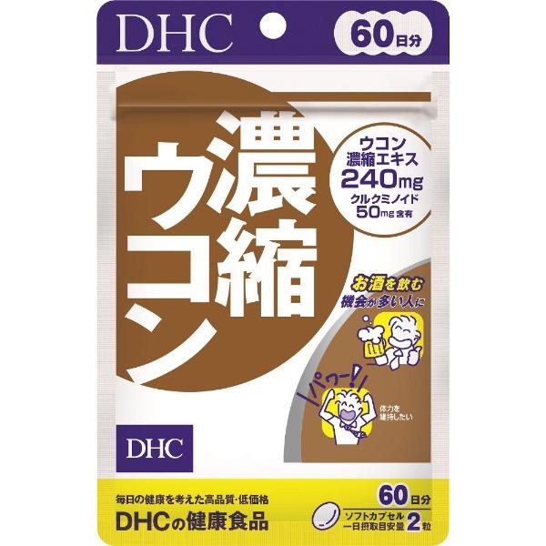 DHCディーエイチシーDHC(ディーエイチシー)濃縮ウコン60日分(120粒)〔栄養補助食品〕【wtcool】