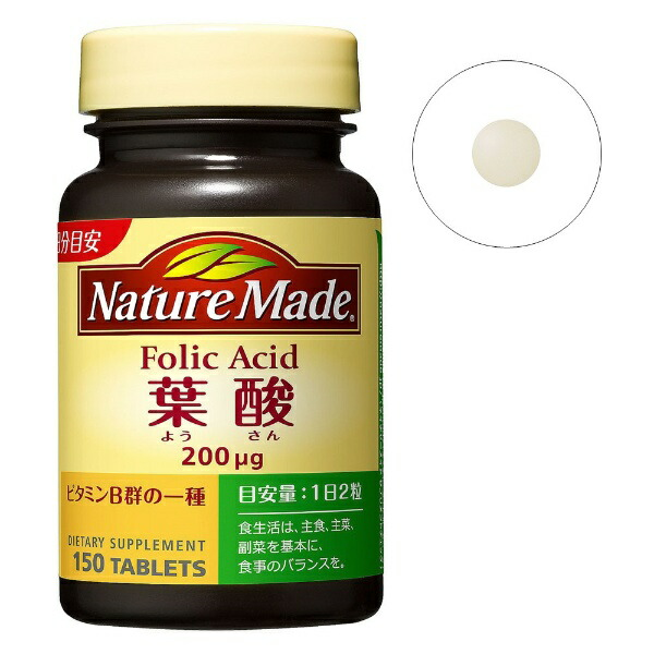 大塚製薬OtsukaNatureMade(ネイチャーメイド)葉酸(150粒)【wtcool】