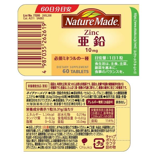 大塚製薬OtsukaNatureMade(ネイチャーメイド)亜鉛(60粒)【rb_pcp】