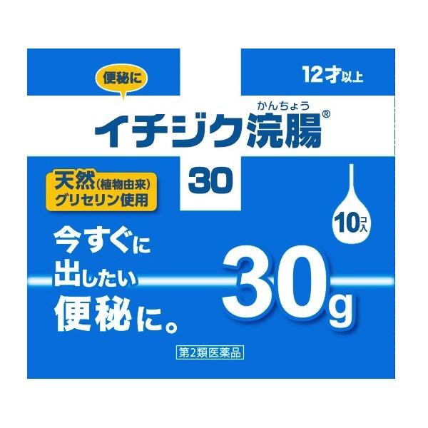 【第2類医薬品】イチジク浣腸30(30g×10個)〔浣腸〕【wtmedi】イチジク製薬ICHIJIKUPHARMACEUTICAL