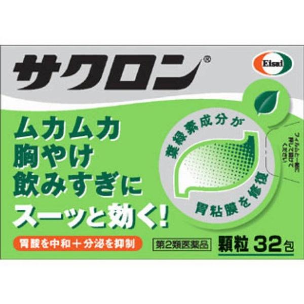 【第2類医薬品】サクロン(顆粒)(32包)〔胃腸薬〕【wtmedi】エーザイEisai