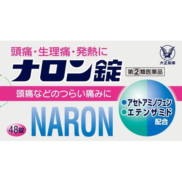 【第(2)類医薬品】ナロン錠(48錠)〔鎮痛剤〕大正製薬Taisho