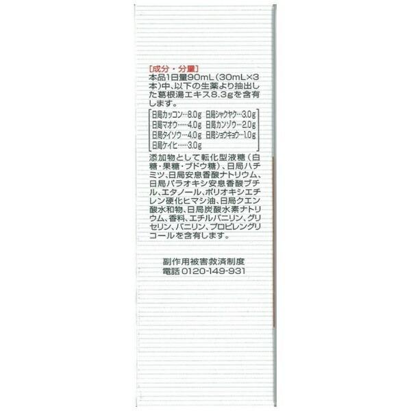 【第2類医薬品】ツムラ漢方内服液葛根湯(30mL×3本)〔漢方薬〕【wtmedi】ツムラtsumura