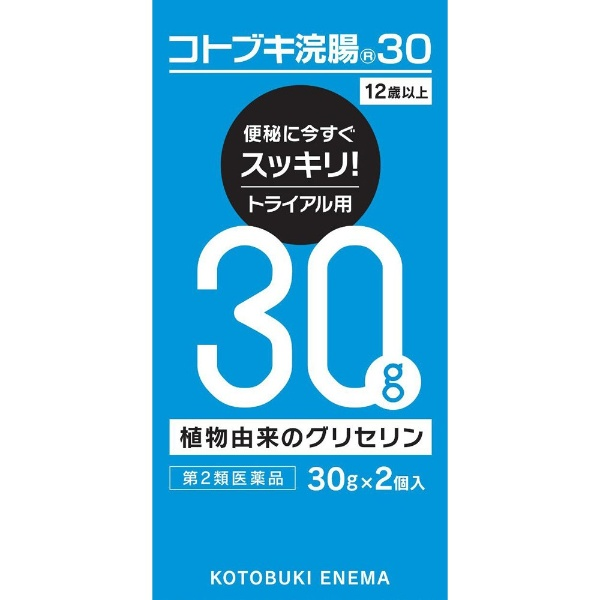 【第2類医薬品】コトブキ浣腸30(30g×2個)〔浣腸〕【wtmedi】ムネ製薬MUNEPHARMACEUTICAL
