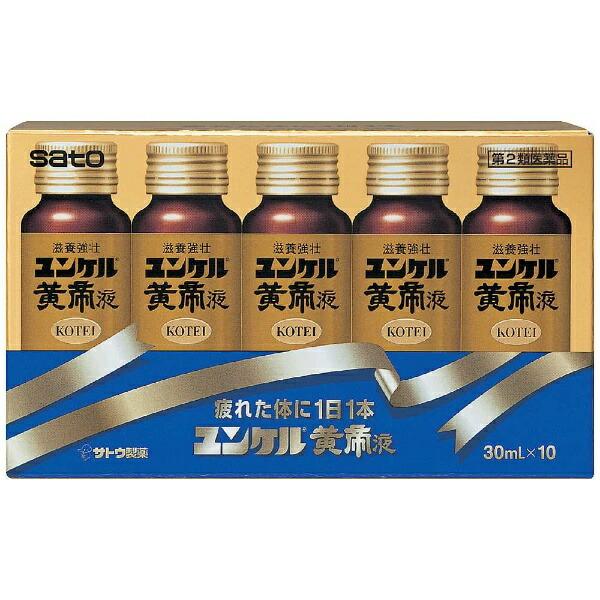 【第2類医薬品】ユンケル黄帝液R30ml×10本入り【wtcool】佐藤製薬sato