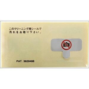 サンワサプライSANWASUPPLYスマートフォン対応撮影禁止セキュリティシール(200枚入り)SLE-1H-200[SLE1H200]