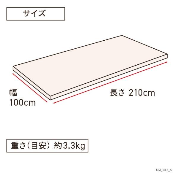 生毛工房UMOKOBO超軽量敷ふとんシングルサイズ(100×210cm/ナチュラル)【日本製】[UMB46S_NA]