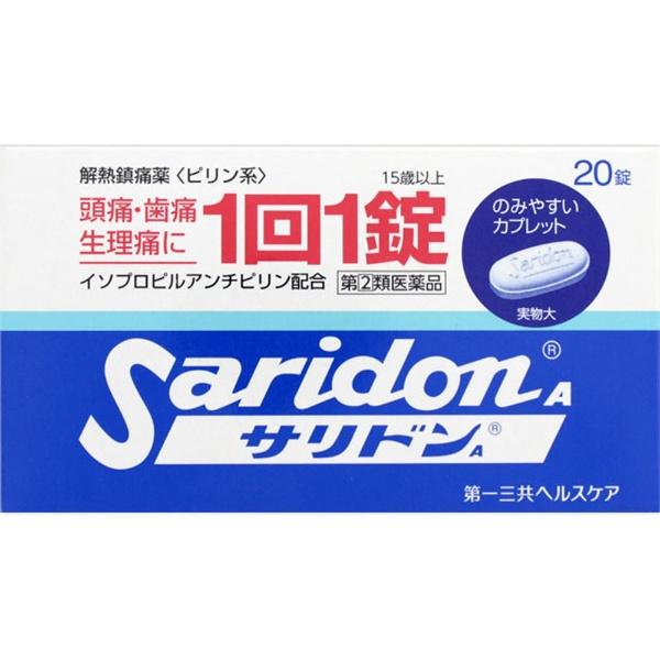 【第(2)類医薬品】サリドンA(20錠)〔鎮痛剤〕第一三共ヘルスケアDAIICHISANKYOHEALTHCARE