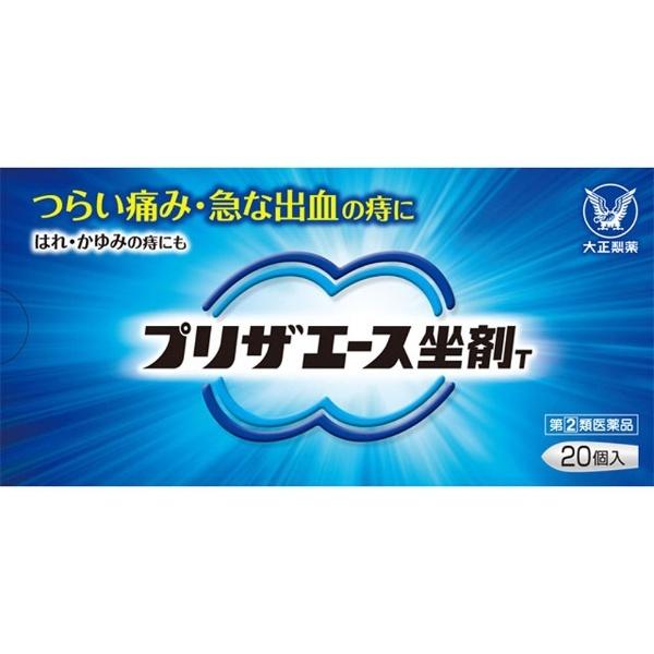 【第(2)類医薬品】プリザエース坐剤T(20個)大正製薬
