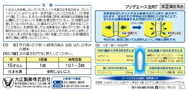 【第(2)類医薬品】プリザエース坐剤T(20個)大正製薬Taisho