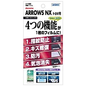 アスデックASDECARROWSNXF-01F用AFP画面保護フィルムAFP-F01F[AFPF01F]