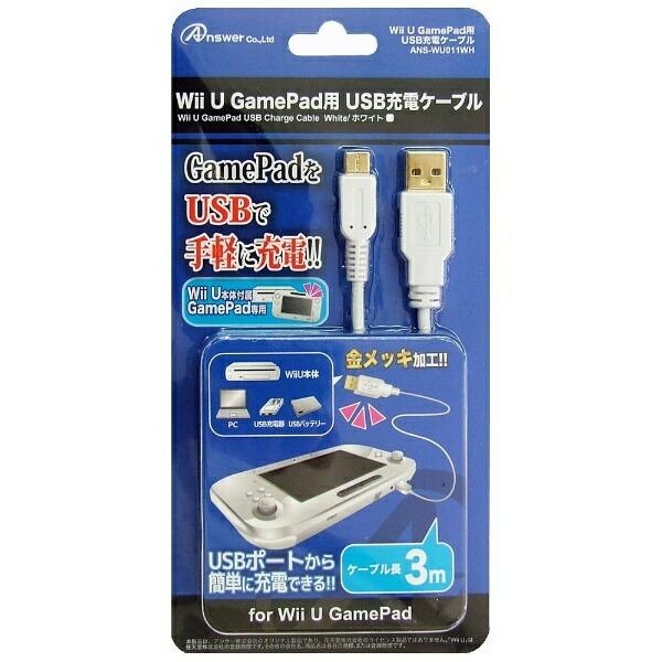 アンサーAnswerWiiUGamePad用USB充電ケーブルホワイト【WiiU】