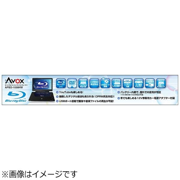 AVOXアヴォックスAPBD-1030HWポータブルブルーレイプレーヤー[10V型][APBD1030HW]