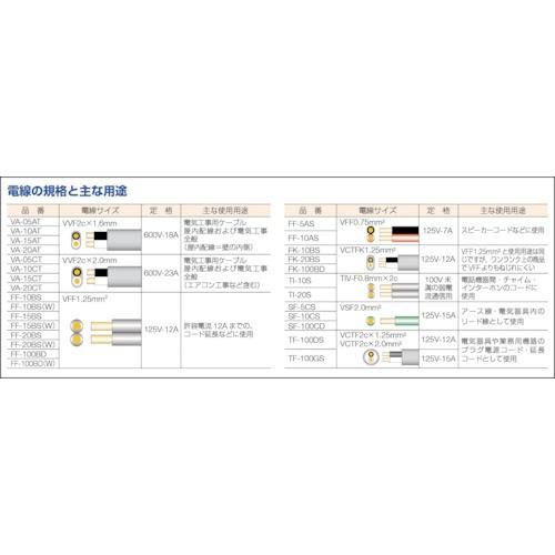 正和電工SeiwaDenkoVCTFK小判(平型)ビニールキャブタイヤコード100mFK100BD
