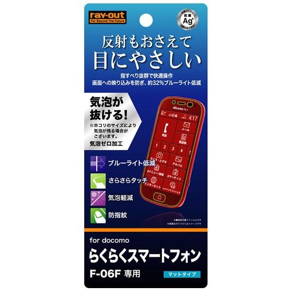レイアウトrayoutらくらくスマートフォン3F-06F用ブルーライト低減・反射・指紋防止フィルム(クリアホワイトカラータイプ)1枚入マットタイプRT-F06FF/K1[RTF06FFK1]