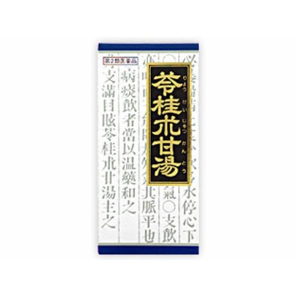 【第2類医薬品】クラシエ苓桂朮甘湯エキス顆粒(45包)〔漢方薬〕【rb_pcp】クラシエKracie